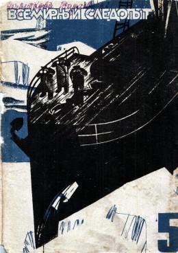 Всемирный следопыт, 1931 №05 цвет