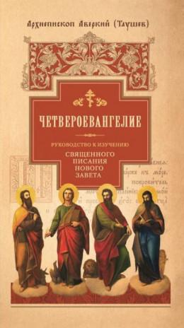 Руководство к изучению Священного Писания Нового Завета. Четвероевангелие (Архиеп. Аверкий Таушев)