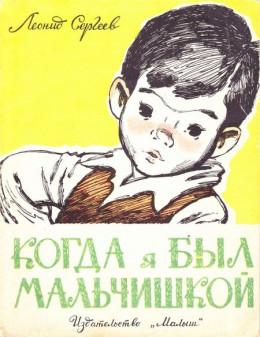 Когда я был мальчишкой