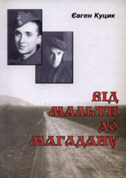 Від Мальти до Магадану