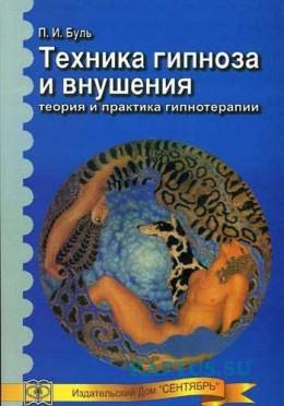 Техника гипноза и внушения [теория и практика гипнотерапии]