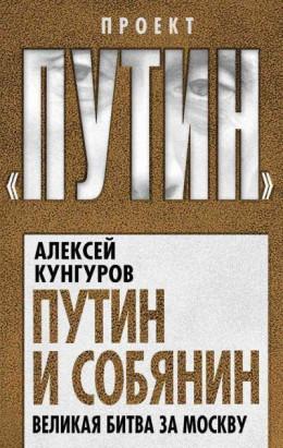 Путин и Собянин. Великая битва за Москву