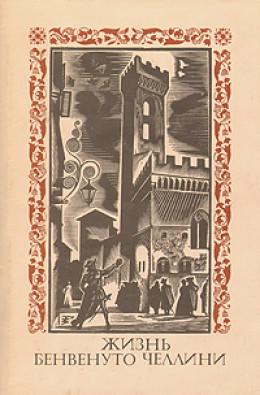 Жизнь Бенвенуто Челлини, сына маэстро Джованни Челлини, флорентийца, написанная им самим во Флоренции