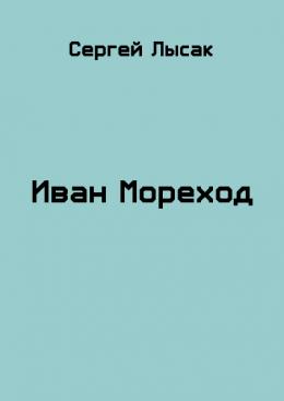 Иван Мореход