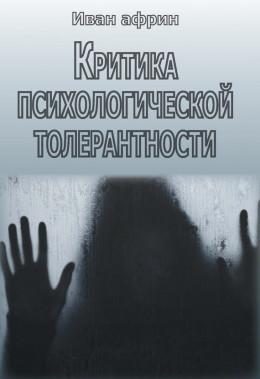 Критика психологической толерантности