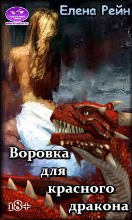 Воровка для красного дракона (ознакомительный фрагмент)