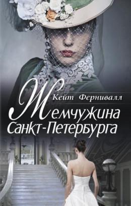 Жемчужина Санкт-Петербурга