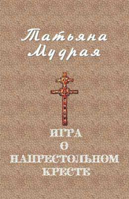 Игра о напрестольном кресте