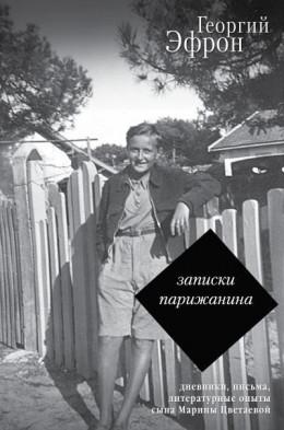 Записки парижанина. Дневники, письма, литературные опыты 1941–1944 годов
