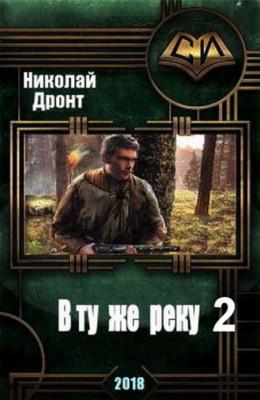 ВТЖР 2 (СИ)
