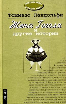 Жена Гоголя и другие истории
