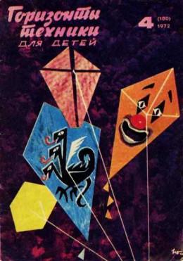 Горизонты техники для детей, 1972 №4
