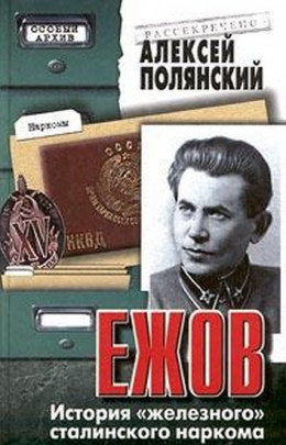 Ежов (История «железного» сталинского наркома)