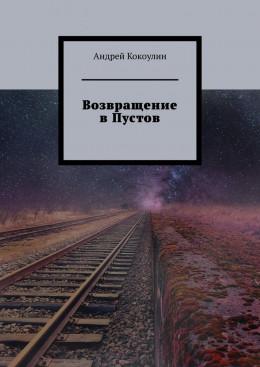 Возвращение в Пустов (авторская версия)