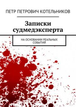 Записки судмедэксперта. Наосновании реальных событий
