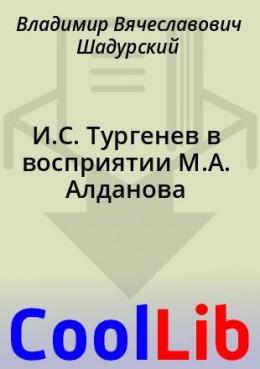 И.С. Тургенев в восприятии М.А. Алданова