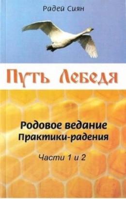 Путь Лебедя