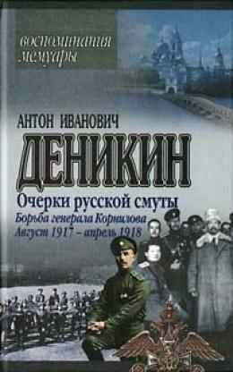 Борьба генерала Корнилова. Август 1917 г.– апрель 1918 г.