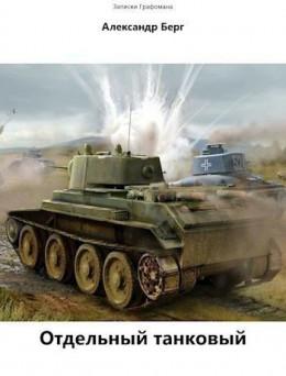 Отдельный танковый (СИ)