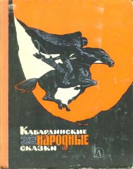 Кабардинские народные сказки [с иллюстрациями]
