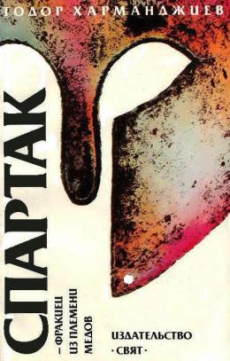 Спартак — фракиец из племени медов