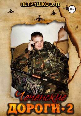 Чеченские дороги 2