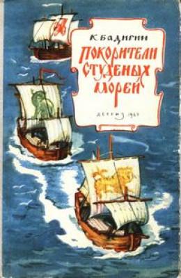 Покорители студеных морей (с иллюстрациями)