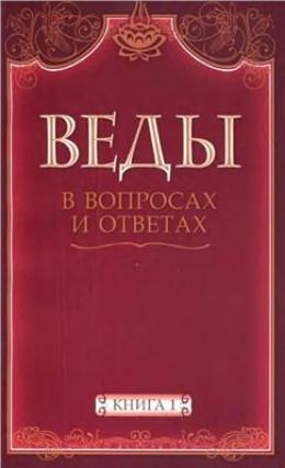 Веды в вопросах и ответах (книга 1)