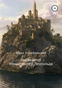 Инквизитор. Мощи святого Леопольда