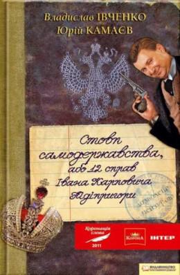 Стовп самодержавства, або 12 справ справ Івана Карповича Підіпригори