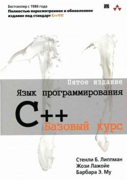 Язык программирования C++. Пятое издание