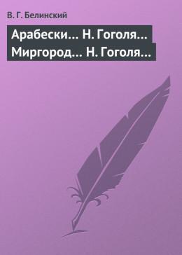 Арабески… Н. Гоголя… Миргород… Н. Гоголя…