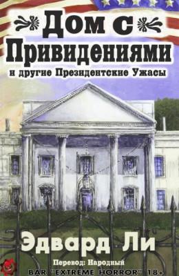 Дом с Привидениями и другие Президентские ужасы (ЛП)