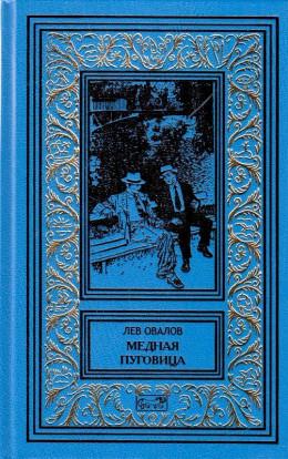Медная пуговица (Сборник)