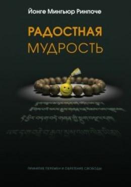 Радостная мудрость, принятие перемен и обретение свободы