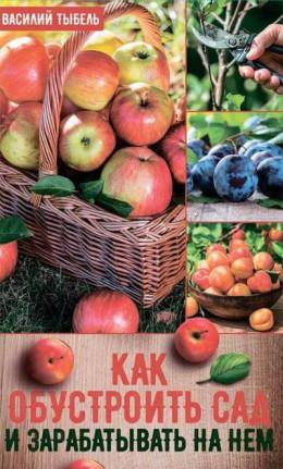Как обустроить сад и зарабатывать на нем