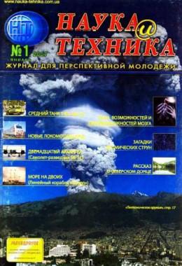 «Наука и Техника» [журнал для перспективной молодежи], 2007 № 01 (8)