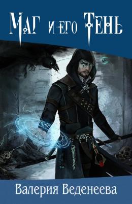 Маг и его Тень (самиздат)