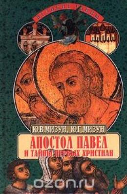Апостол Павел и тайны первых христиан