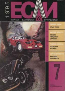 «Если», 1995 № 07