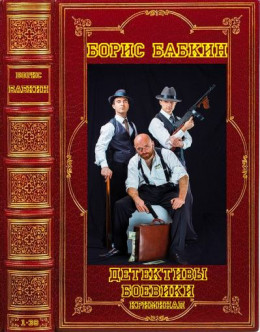 детектив-Боевик-Криминал. Компиляция. Книги 1-38