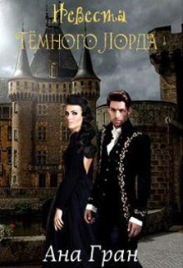 Невеста тёмного лорда