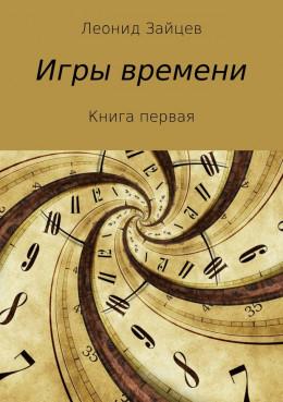 Игры времени. Книга 1