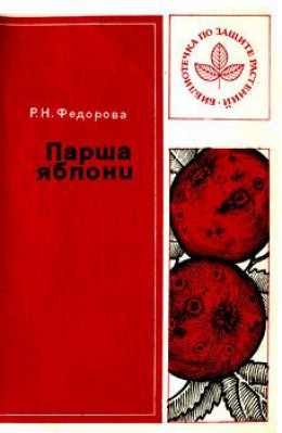 Парша яблони