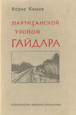 Партизанской тропой Гайдара