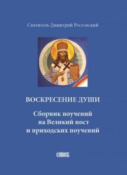 Воскресение души. Сборник поучений на Великий пост и приходских поучений
