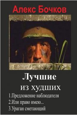 Алекс. Бочков. Лучшие из худших. Сборник 1-3