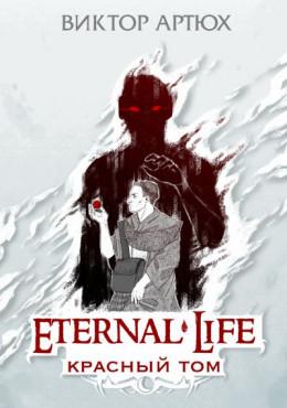 Вечная Жизнь. Красный том (СИ)