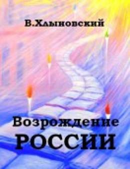 Возрождение России