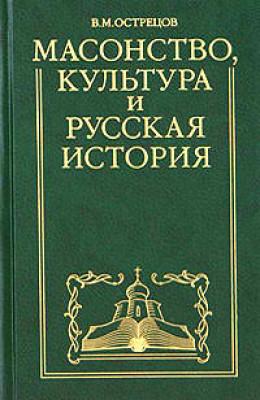 https://ekniga.org/uploads/posts/covers/c0/a0/medium/masonstvo-kultura-i-russkaya-istoriya.-istoriko-kriticheskie-ocherki-ostrecov-viktor-80062.jpg